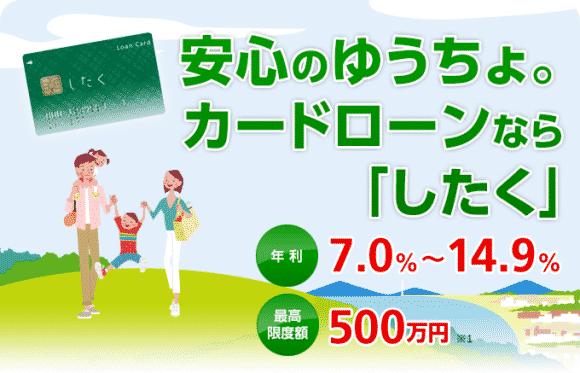 ゆうちょ銀行カードローン画像