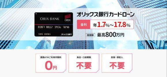オリックス銀行カードローン画像