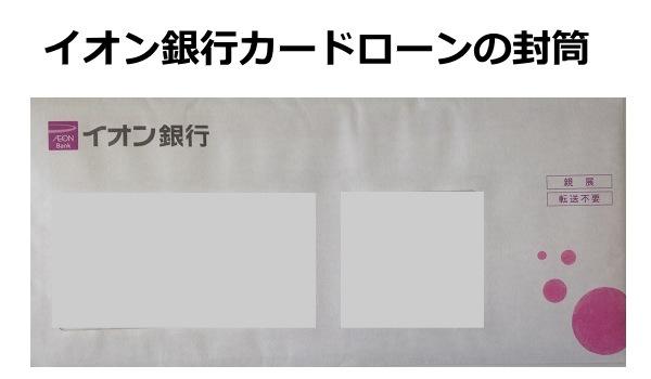 イオン銀行カードローン郵送物