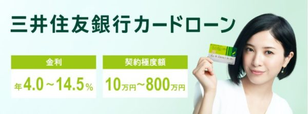三井住友銀行カードローン