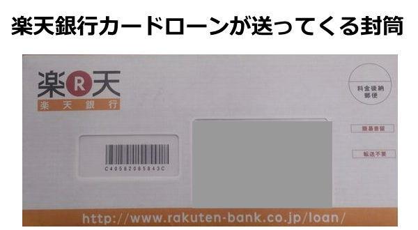 楽天銀行カードローン郵送物