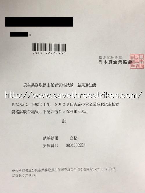 貸金業務取扱主任者試験結果通知書