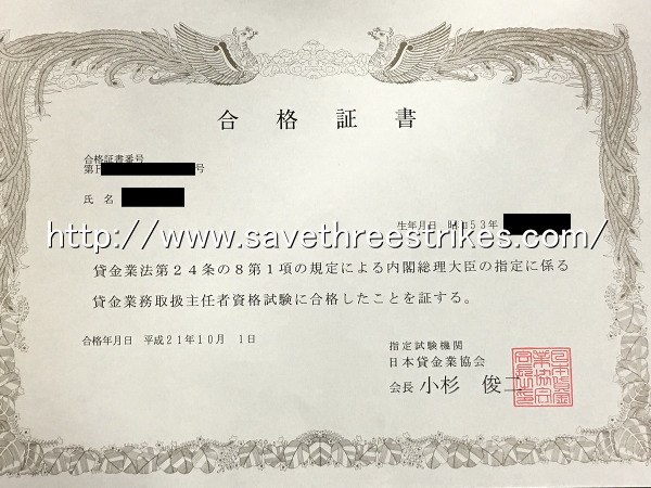 貸金業務取扱主任者合格証書