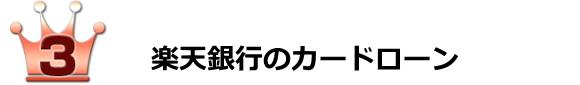 ランキング3楽天銀行のカードローン