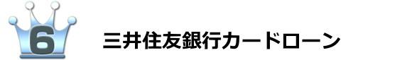 ランキング6位三井住友銀行カードローン